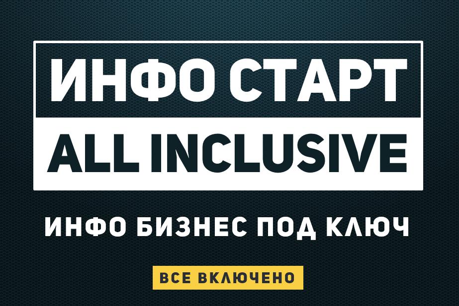 ИНФО СТАРТ all inclusive