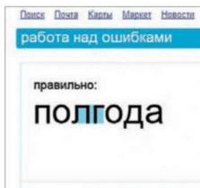 Работа над ошибками Сервис «Яндекса»