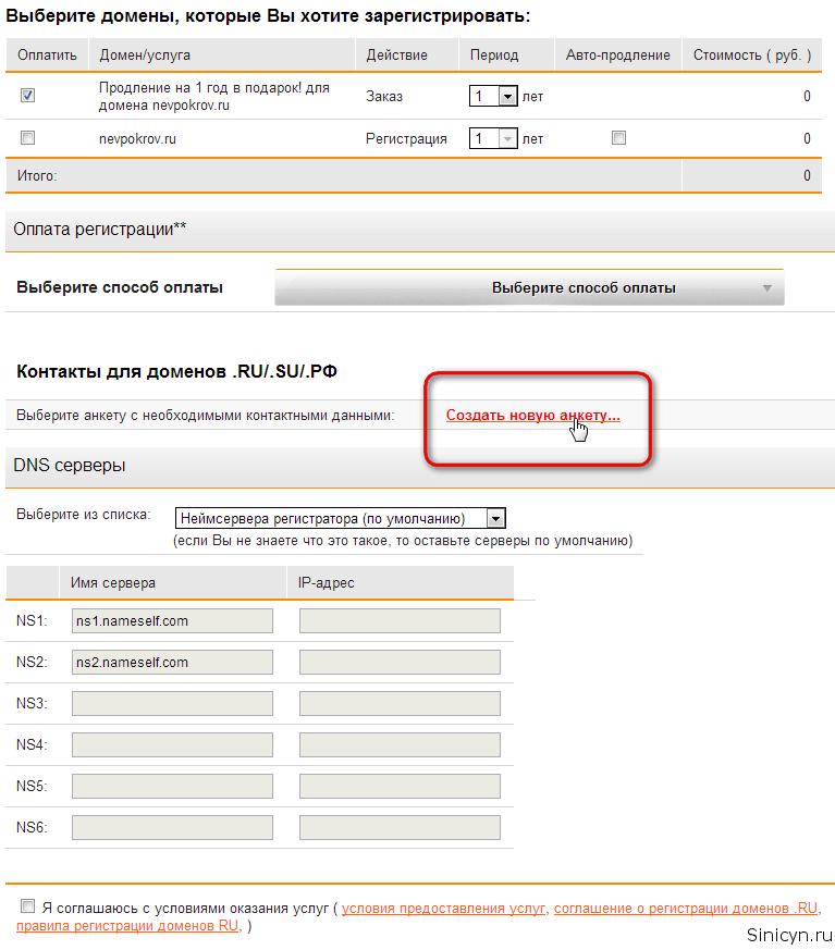 Создать анкету для домена