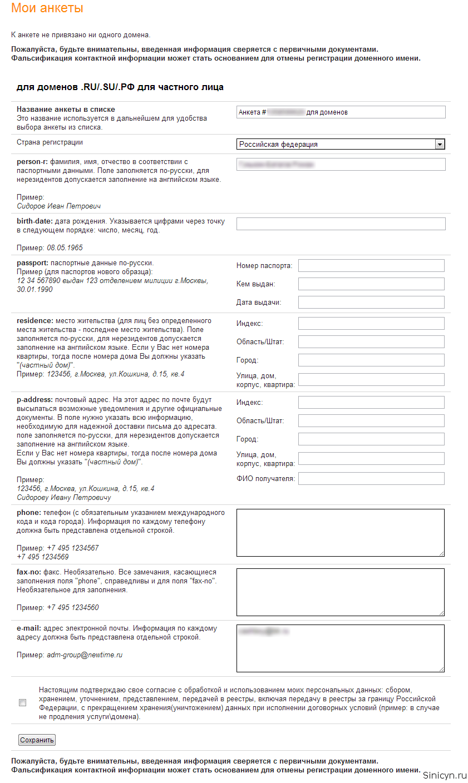 Заполняем анкету для домена