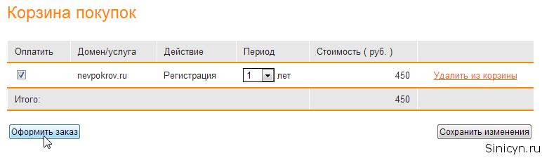 Корзина для доменов