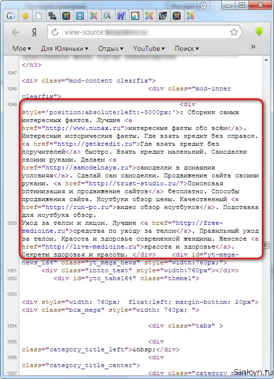 Как удалить ссылки