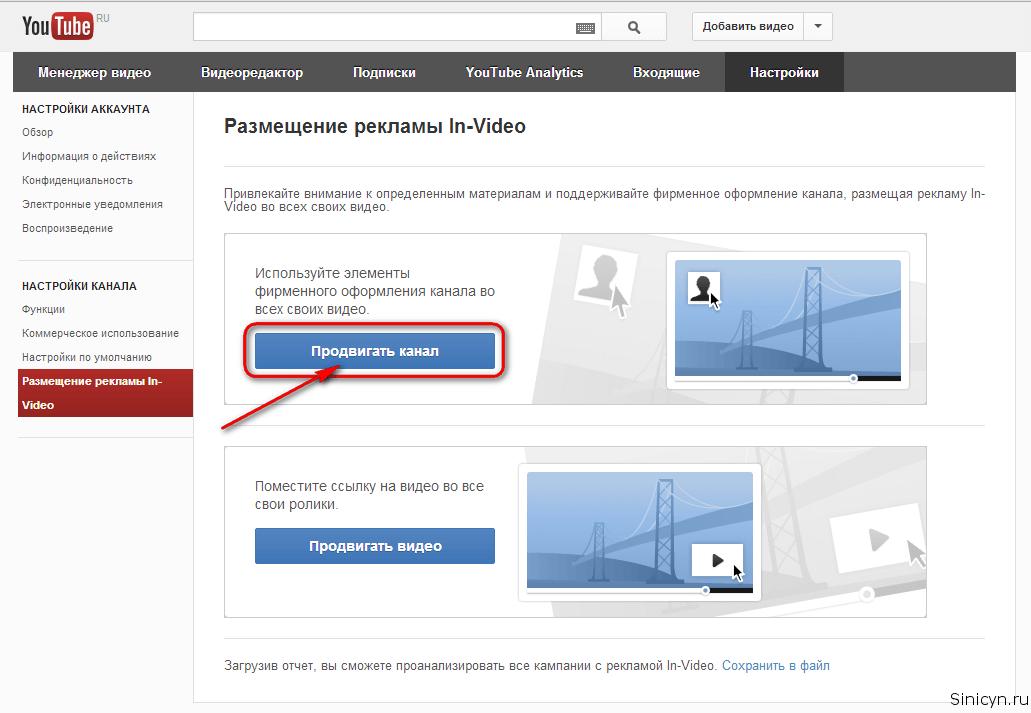 Как разместить свой логотип на видео YouTube (ютуб)