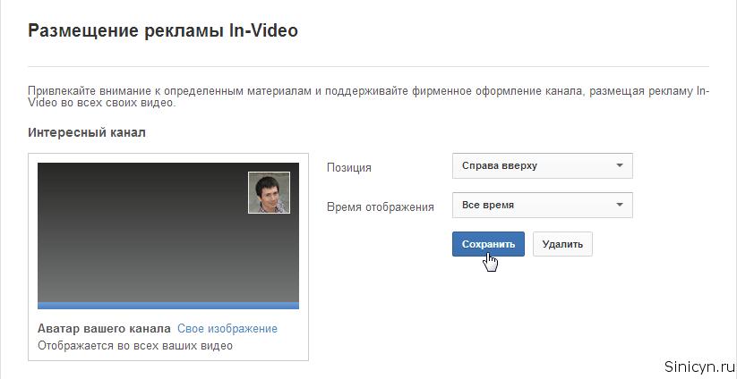Как разместить свой логотип на видео YouTube
