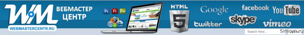 Webmaster Центр - обучающие материалы для тех, кто делает сайты.