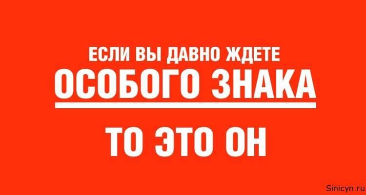 Не дай себя остановить! Школа жизни Романа Синицына.
