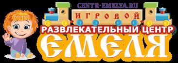 Игровой развлекательный центр «ЕМЕЛЯ» Невинномысск