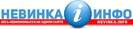 Невинномысск Инфо – Информационный Сайт города Невинномысска