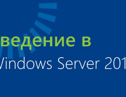 [Книга] Введение в Windows Server 2016 на русском языке