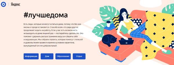 Яндекс запустил веб-проект для тех, кто на удаленке
