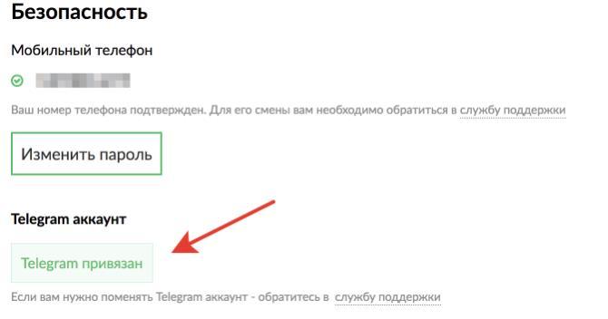 При создании Нового товара выбирайте Тип товара: Подписка (Телеграм)