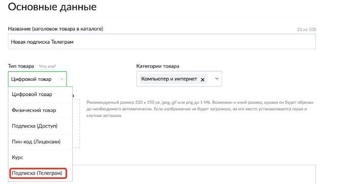 При создании Нового товара выбирайте Тип товара: Подписка (Телеграм).