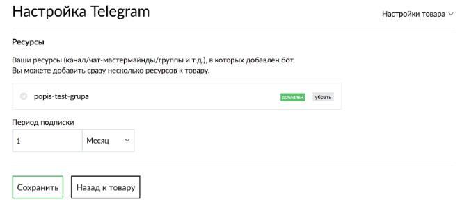 Теперь добавленный ресурс будет доступен на вкладке Настройки Telegram в меню Настройки товара: