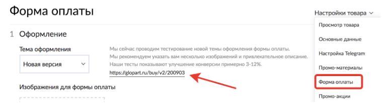 После выбора периода подписки (как часто участнику канала/группы придется оплачивать доступ)