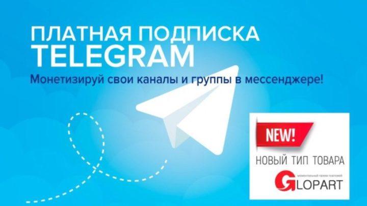 На сервисе Glopart появился новый тип товара - Платная подписка Telegram!