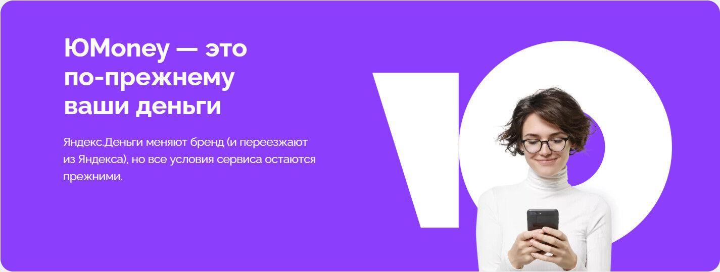 Яндекс.Деньги меняют бренд