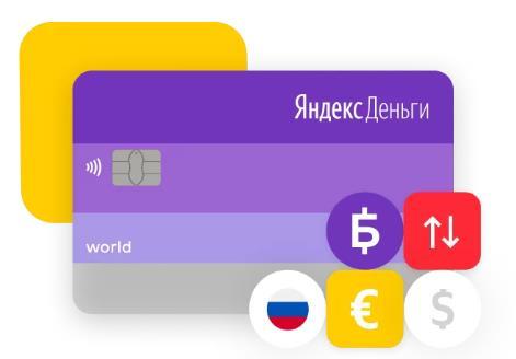 Карты и кэшбэк работают на прежних условияхЕсли у вас карта Яндекс.Денег, она работает до конца своего срока. После этого можно будет заказать карту с новым брендом, ЮСard. Ваши баллы — и деньги, естественно — тоже остаются на месте.
