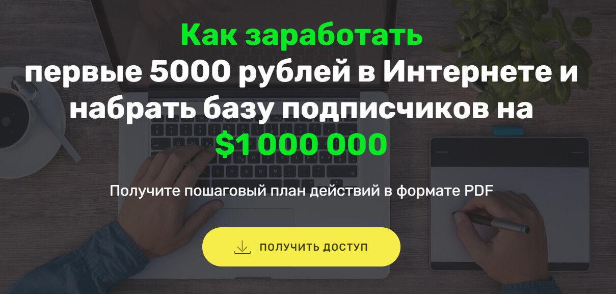 Как заработать первые 5000 рублей в Интернете и набрать базу подписчиков на $1 000 000