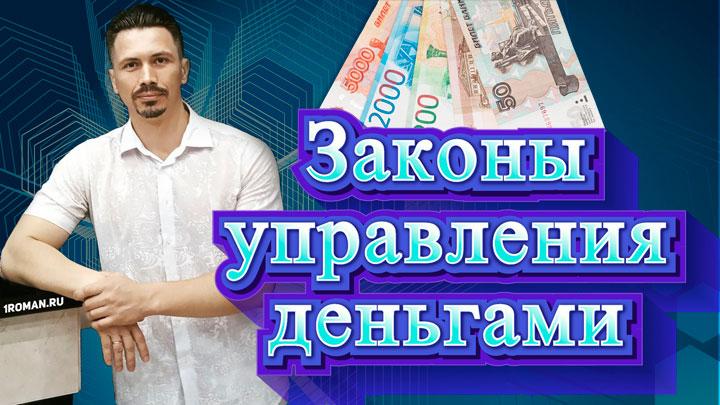 Законы управления деньгами